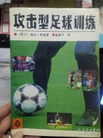 攻击性足球训练