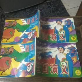 彩色连环画《三国演义上下册》
