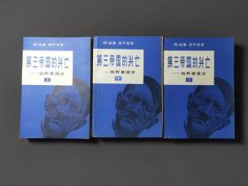 第三帝国的兴亡-纳粹德国史(共三册)好品!