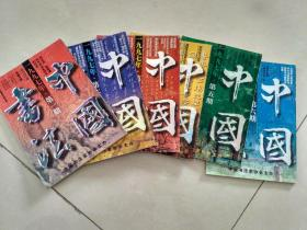 中国书法(1997年第1-6期共6期合售,5期书皮品弱)