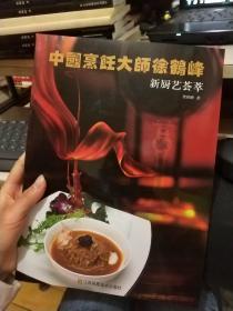 中国烹饪大师徐鹤峰新厨艺荟萃