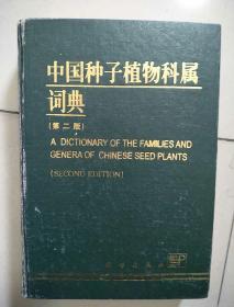 中国种子植物科属词典 第二版
