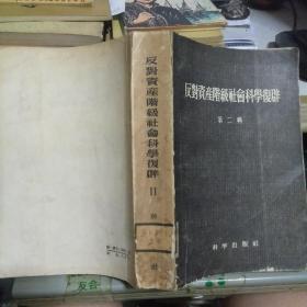 反对资产阶级社会科学复辟 第二辑  【反右资料主要批判费孝通,789页