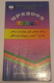 哈萨克语初中生学汉语词典