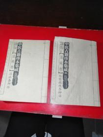 中医古籍珍本集成:温病卷·温病条辨(上、下)