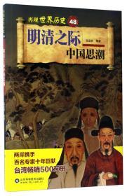 再现世界历史48·明清之际中国思潮