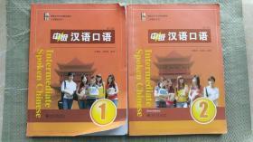 中级汉语口语 1+2 (第三版)(2本)①9787301240250②9787301253632