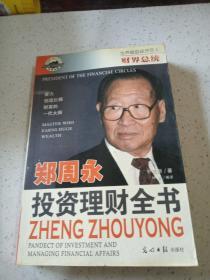 郑周永投资理财全书