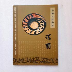 中华三祖圣地涿鹿(8开、品好、当天发货)