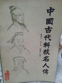 中国古代科技名人传
