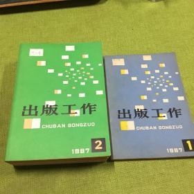 出版工作(1987.1,2,3,4,6,7,9,11)