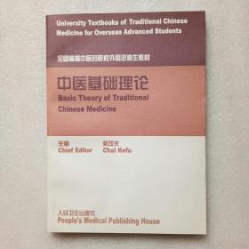 中医基础理论(全国高等中医药院校外国进修生教材)正版、现货、品佳、当天发货