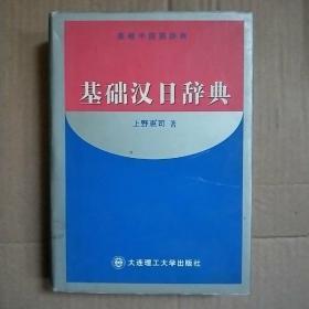 基础汉日辞典