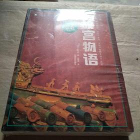 译文纪实系列·故宫物语