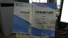 9787313167262  大学英语听力进阶  (第三 册 )中量笔记