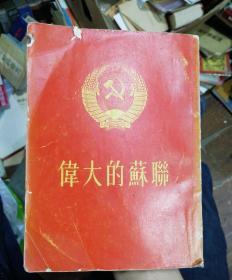 伟大的苏联