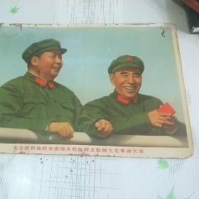 毛主席和他的亲密战友林彪同志检阅文化革命大军