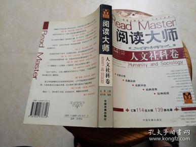 阅读大师人文社科卷