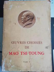 毛泽东选集(第一卷)【法文版、76年3印、编号:法1050-351大32开平装】