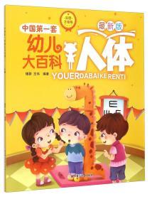 中国第一套幼儿大百科:人体