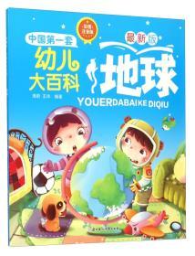 中国第一套幼儿大百科:地球