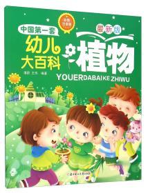 中国第一套幼儿大百科:植物