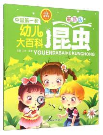 中国第一套幼儿大百科:昆虫