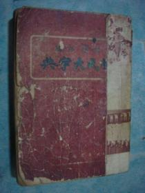 《新式大字典》全一册 大东书局 康德十一年4印 民国1944年 书品如图