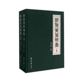邓德业篆刻集(套装上下册)