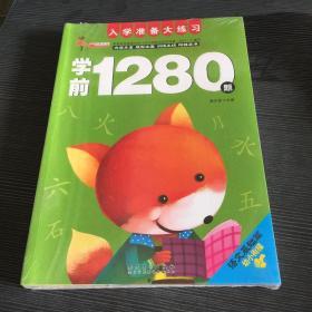 学前1280题,全6册