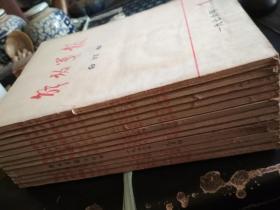解放军报缩印合订本1976年(1-12)