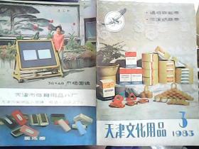 天津文化用品1983年第3期