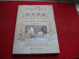 《阳光男孩是怎样成长的》签字本,16开刘文英著,新华2010.5出版,6792号,图书