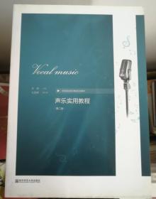 声乐实用教程:第二版 南京师范大学出版社 正版库存新书