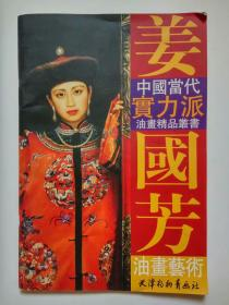 中国当代实力派油画精品丛书:姜国芳油画艺术