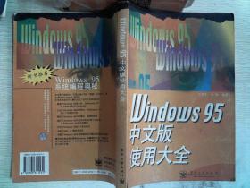 Windows 95中文版使用大全