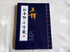 缺本:王铎柏香帖·千字箴(2006年1版1印仅印1000册 稍有一点瑕疵!请看书影及描述!)