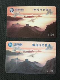 中国移动通信   神州行充值卡  ¥100    两张