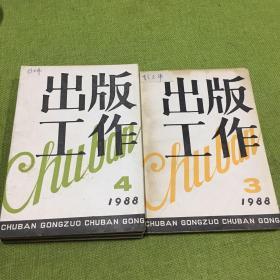 出版工作(1988.3,4,5,6)