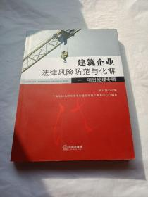 建筑企业法律风险防范与化解:项目经理专辑