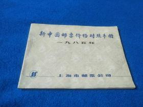 新中国邮票价格对照手册
