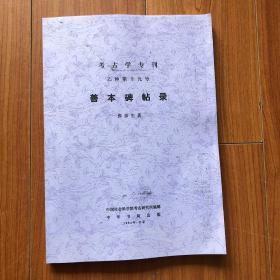 善本碑帖录--考古学专刊乙种第十九号