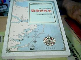 你一定爱读的极简世界史