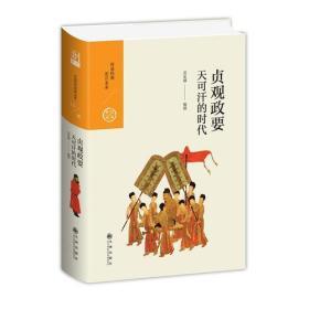 中国历代经典宝库 第二辑 15 贞观政要——天可汗的时代