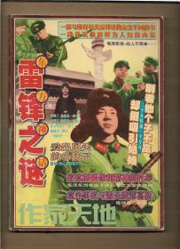 作家天地(1998年第2期)东方神话 雷锋之谜【毛泽东说:此人不简单······】
