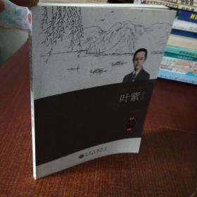 中国现代文学大师精品集丛书-叶紫