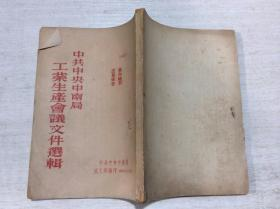 中共中央中南局;工业生产会议文件选辑(竖版繁体字)