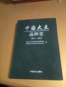 中国大豆品种志 1993-2004 (16开精装 正版品好)