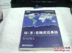 【正版】双(多)基地雷达系统