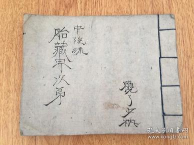 嘉永元年(1848年)日本手抄密宗(真言宗、东密)经典《胎藏界念诵次第(中院流)》一册全
